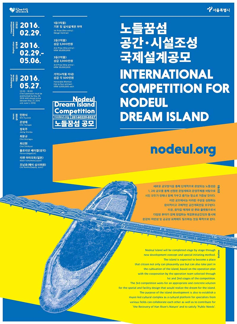 Call for Submission - Masterplan and Space/Facility Design for Nodeul Dream Island